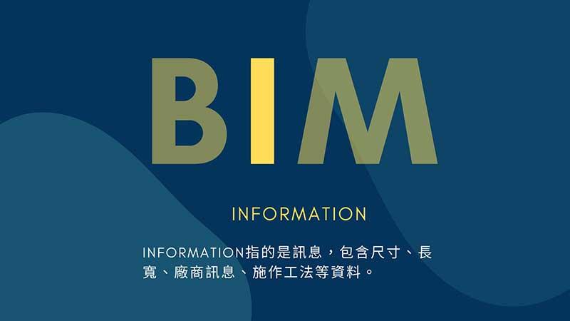 BIM解釋 Information